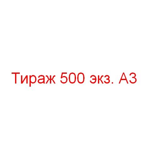 Тираж 500 экз. А3