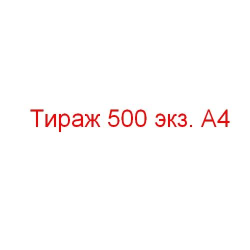 Тираж 500 экз. А4
