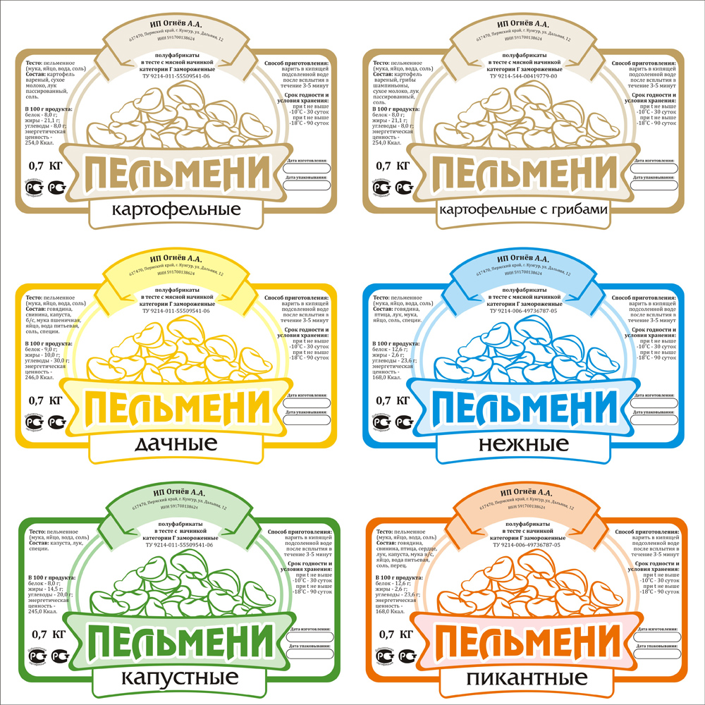Печать этикеток на офсетной бумаге в 2 цвета