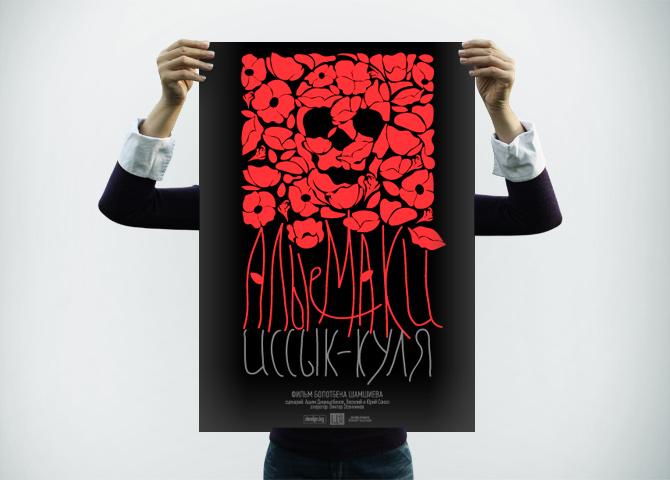 Дизайн плакатов, афиш